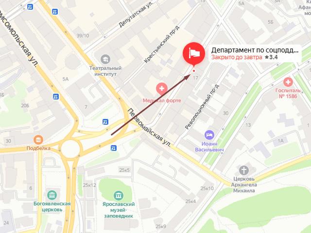 Департамент по социальной поддержке населения и охране труда мэрии города Ярославля