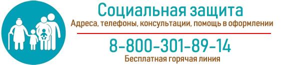 Социальная защита: адреса, телефоны, официальный сайт